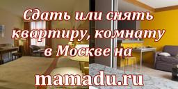 Бесплатно подать объявление сдать квартиру без посредников работа иркутск с личным грузовиком 3т свежие вакансии